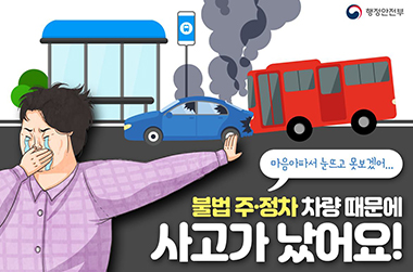 불법 주·정차 차량 때문에 사고가 났어요!