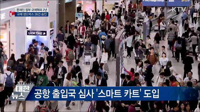 한국형 규제 샌드박스 제도화···규제혁파 속도