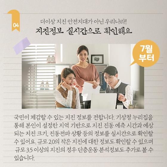 """[주간정책노트] """"창경궁 입장권, 교통카드로 결제하세요"""""""