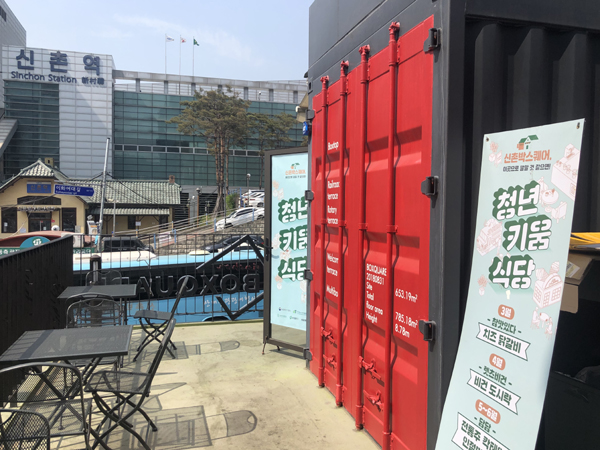서울 서대문구 신촌역로 22-5 신촌박스퀘어 39-40번 청년키움식당