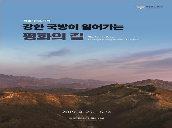 국방부, 남북정상회담 1주년 특별기획전시회…6월 9일까지