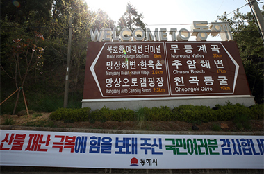 문체부, 강원 산불 피해지역 관광기금 300억원 특별융자