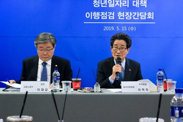 고용노동부 이재갑 장관, 일자리위원회 이목희 부위원장이 참석했다