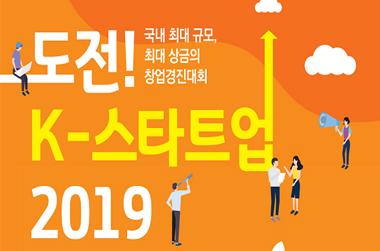 국내 최대 창업경진대회 '도전 K-스타트업' 막 올랐다