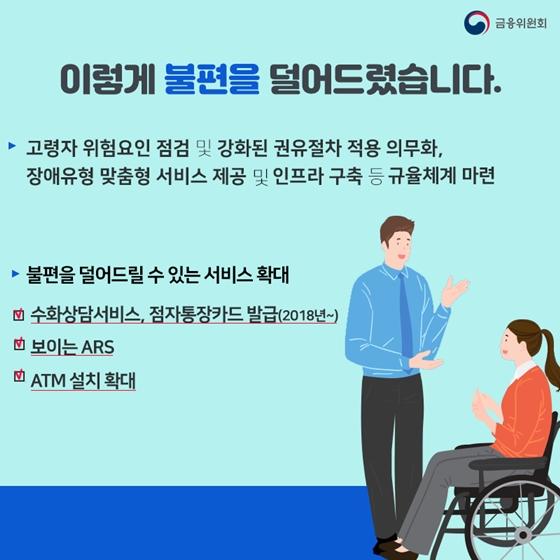 고령층·장애인의 편한 금융 이용을 위해 달라지겠습니다!