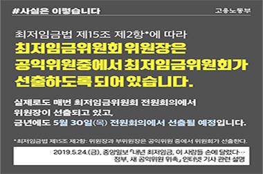 최저임금위원회 위원장, 전원회의서 선출 예정