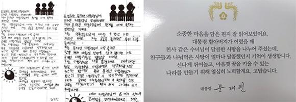 아이들이 보낸 제안 편지와 문재인 대통령이 보낸 답장 엽서.