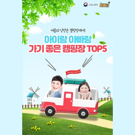 아이와 가기 좋은 캠핑장 TOP 5