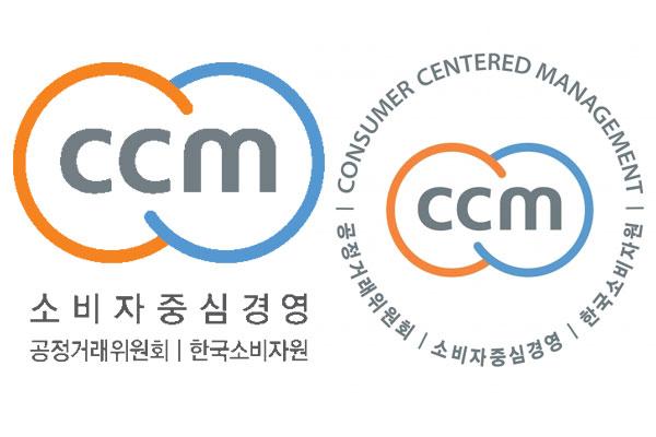 한국소비자원과 공정거래위원회에서 운영하는 소비자중심경영 기업 인증제 마크.