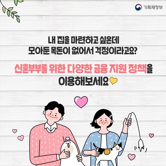 신혼부부를 위한 금융 지원 제도 총정리