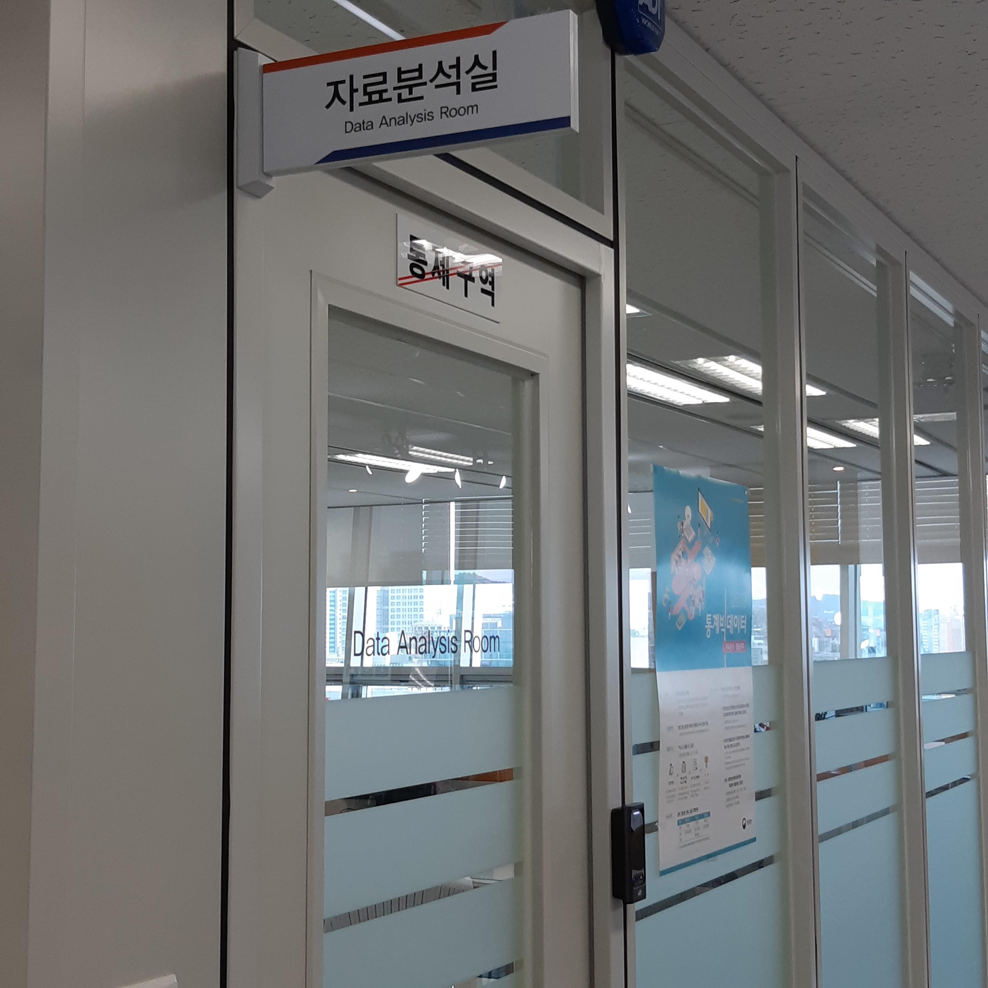 통제구역인 자료분석실.