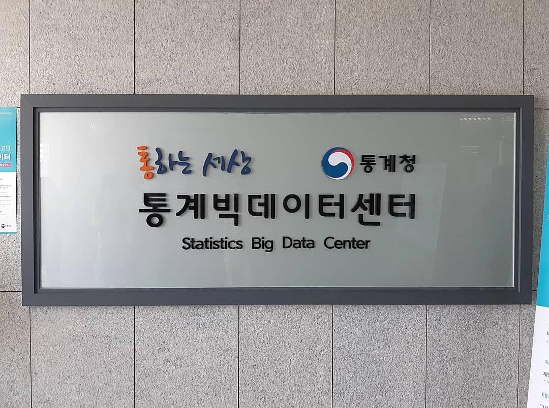 지난 6월 3일, 대전 통계빅데이터센터를 다녀왔다.
