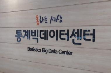 통계빅데이터센터에 '21세기 석유' 캐러 가볼까?
