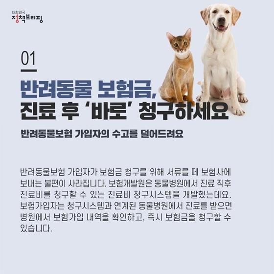 [주간정책노트] 반려동물 보험금, 진료 후 '바로' 청구하세요!