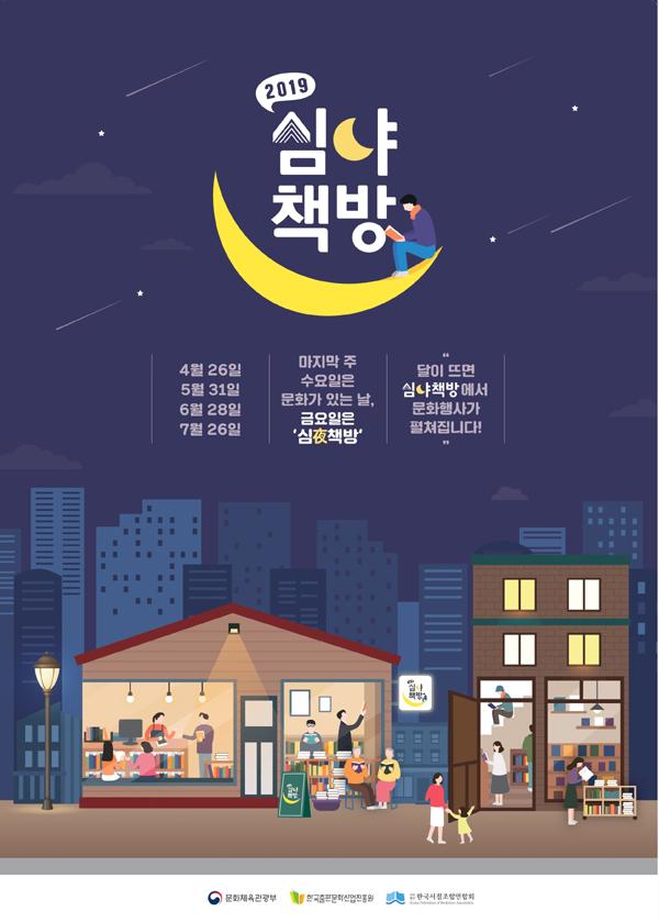 2019 심야책방 홍보 포스터