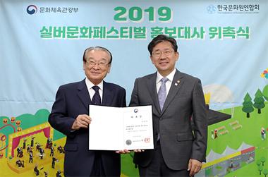 국민배우 이순재, 2년 연속 '실버문화' 홍보대사