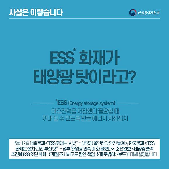 ESS_01