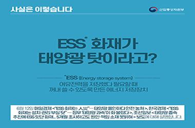 ESS 화재, 에너지전환 정책과 무관