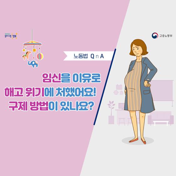 [노동법 QnA] 임신을 이유로 해고위기에 처했어요!