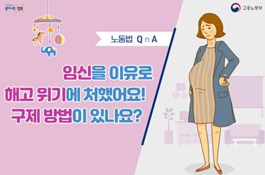 [노동법 Q&A] 임신을 이유로 해고위기에 처했어요!