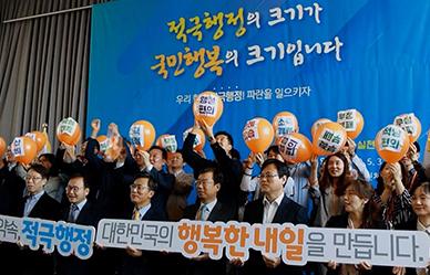 대한민국 공무원에 대한 적극행정 실천약속