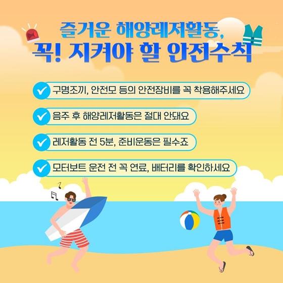 여름을 더 시원하게 보내고 싶다면? 해양레저자격증 4