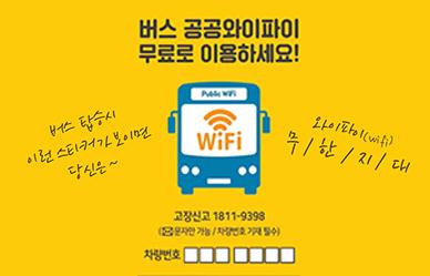 버스에서 와이파이가 무료?