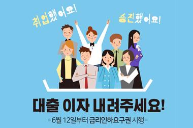 취업·승진했다면?…'금리인하' 요구하세요!