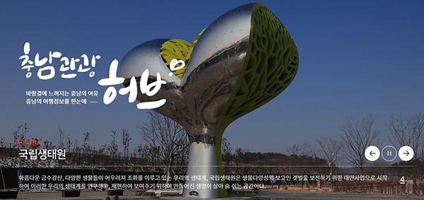 ☞ 충남 http://tour.chungnam.go.kr