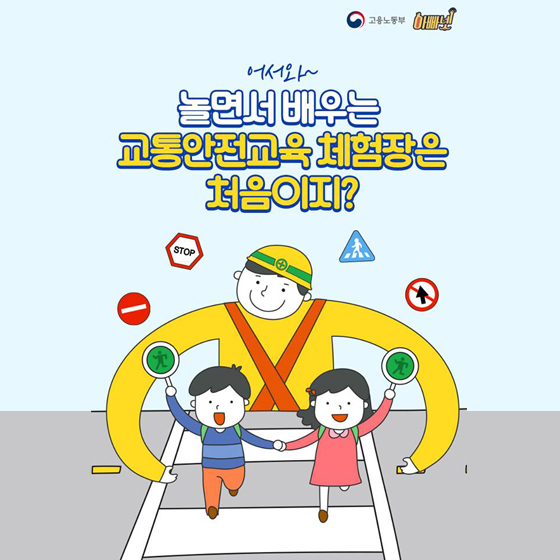 어서와~ 놀면서 배우는 교통안전교육 체험장은 처음이지?