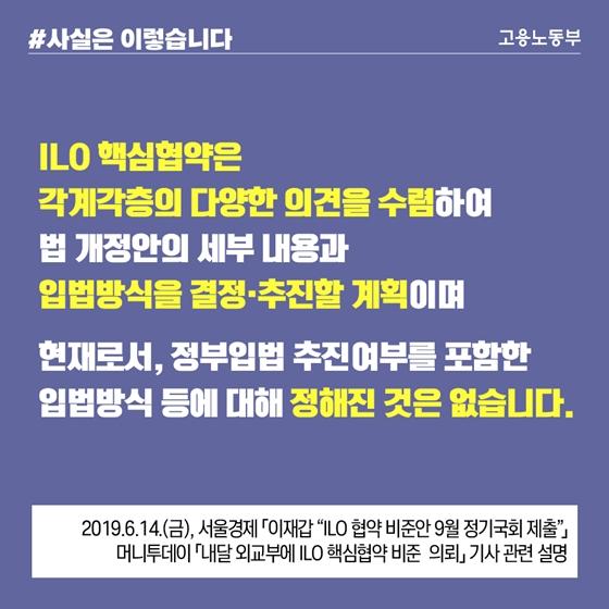 ILO 핵심협약 비준, 입법방식 등은 현재 미정