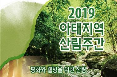 한국, 아시아·태평양 지역 산림 이슈 선도한다