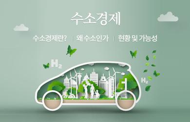 수소·AI·빅데이터 육성 '혁신성장 펀드' 400억 조성
