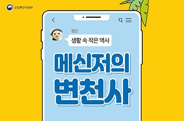 '생활 속 작은 역사'…메신저 변천사