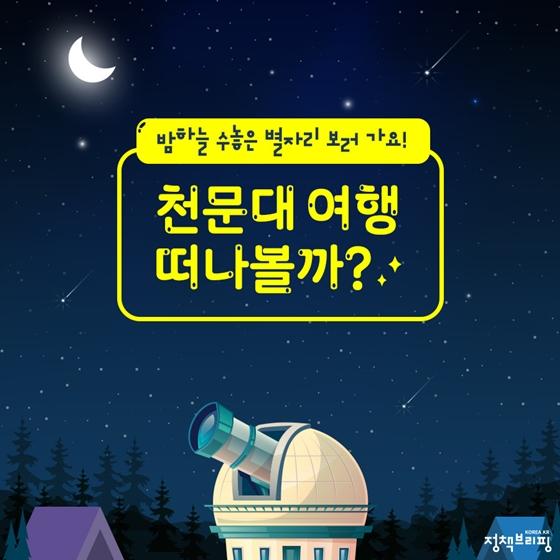 밤하늘 수놓은 별자리 보러 떠나는 천문대 여행