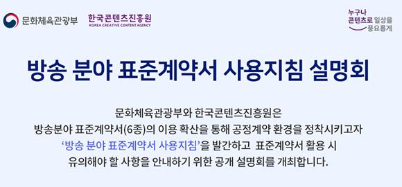 28일 광화문에서 열리는 방송분야 표준계약서 사용지침 설명회.