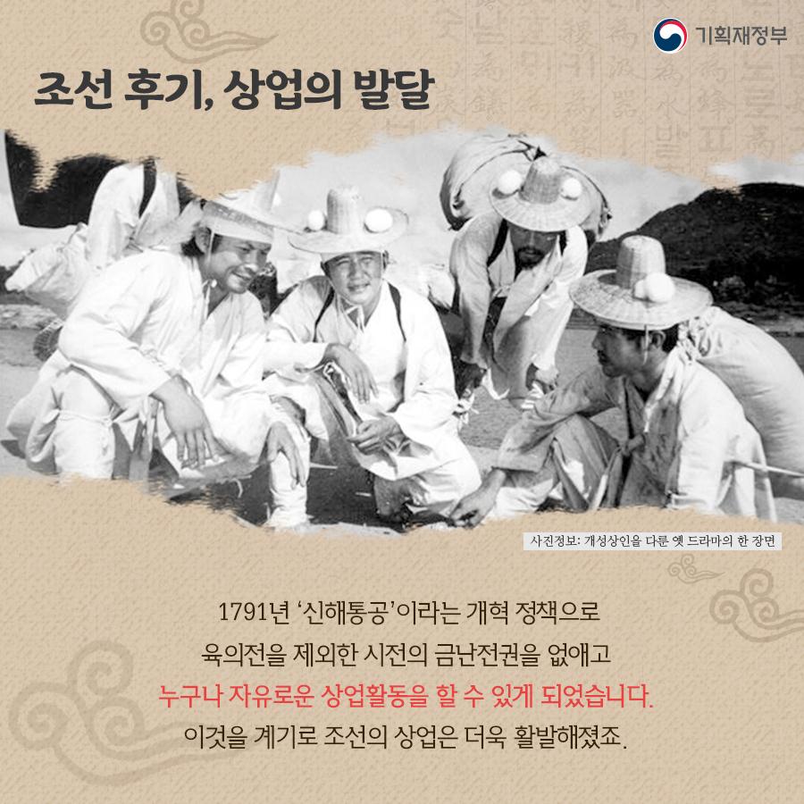 조선시대 장터, 저잣거리로 보는 경제 이야기