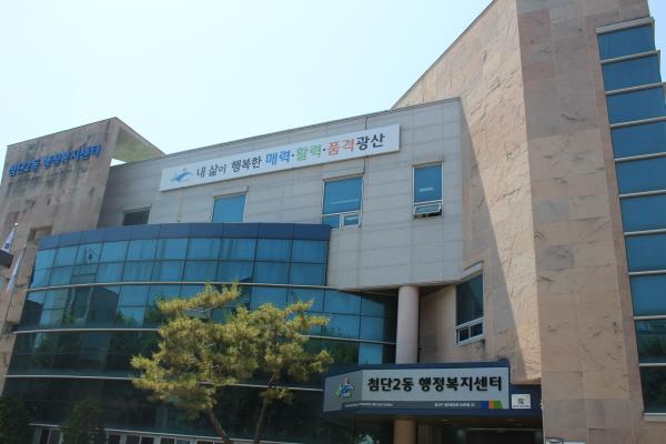첨단2동 행정복지센터.