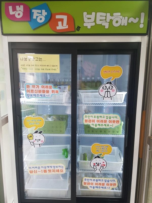 용운동 나눔 냉장고. 냉장고를 부탁해!
