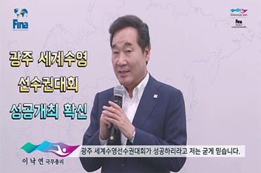 '총리부터 한류스타'까지…광주수영대회 응원열기 후끈