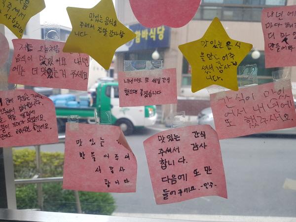 초등학생들의 서툰 글씨.