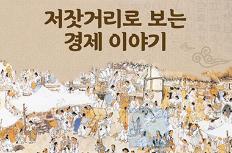 조선시대 장터 '저잣거리'로 보는 경제 이야기
