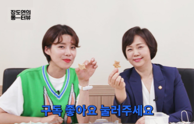 [장도연의 롱터뷰] 식약처 인증 먹방을 찍다