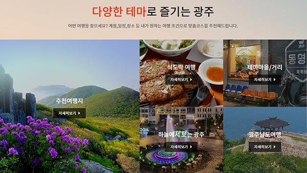 ☞ 광주 http://tour.gwangju.go.kr
