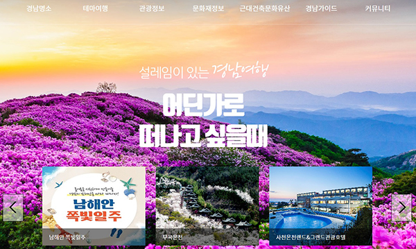 ☞ 경상남도 http://tour.gyeongnam.go.kr