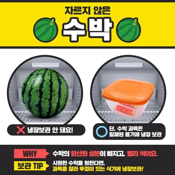 냉장고에 보관하면 안 되는 과일, 채소가 있다?!