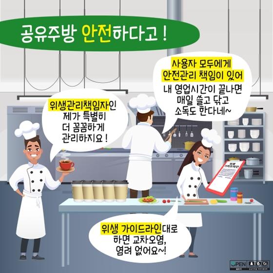 공유경제 시대, 이제는 주방도 함께 쓴다!