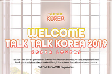 국내최대 한류콘텐츠 공모전 '토크토크코리아 2019'