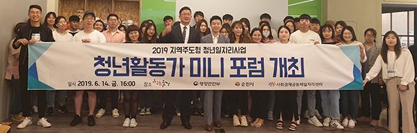 지난 14일 순천시는 '2019 지역주도형 청년일자리사업'에 따른 청년활동가 미니 포럼을 개최했다. (사진=사회경제공동체일자리센터 제공, 무단 전재-재배포 금지)