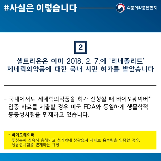 한국 의약품 허가·심사 기준, 미국과 동일한 원칙·수준